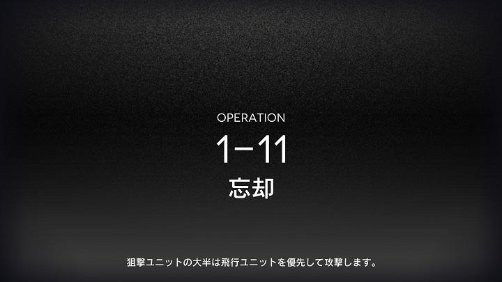 メインステージ1-11「忘却」開始画面
