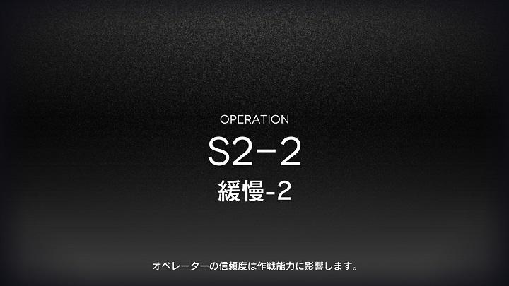 メインステージS2-2「緩慢-2」開始画面