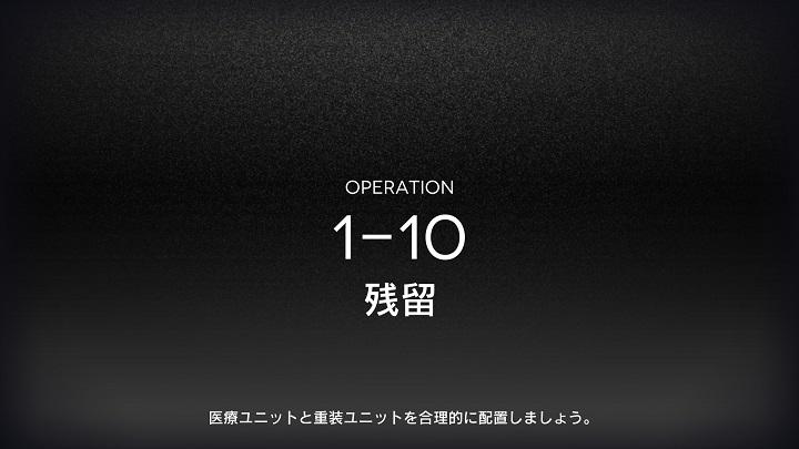 メインステージ1-10「残留」開始画面