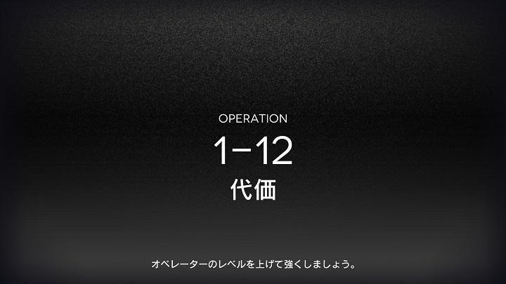 メインステージ1-12「代価」開始画面