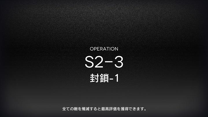 メインステージS2-3「封鎖-1」開始画面