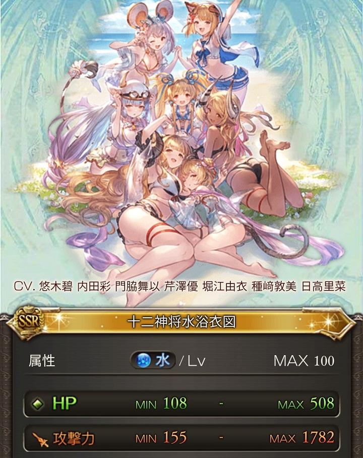 イベント報酬SSR召喚石「十二神将水浴衣図」
