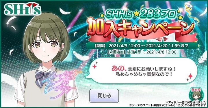 新アイドル「七草にちか」
