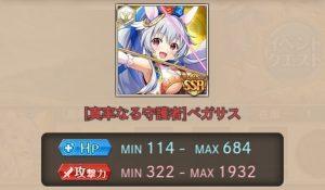 【神プロ】ペガサス降臨戦の報酬SSR武器/SSR幻獣