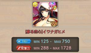 【神プロ】ジューンブライドレイド戦の報酬SR神姫/SSR武器/SSR幻獣